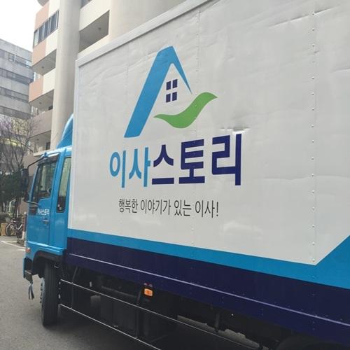 전주이삿짐센터추천