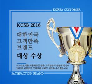 대한민국 고객만족 브랜드대상