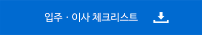 입주ㆍ이사 체크리스트
